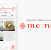 本日のおススメアプリ【献立一週間作成アプリme:new(ミーニュー)】