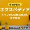 エクスペディア 第3弾はソウル3つ星ホテルが500円以下!