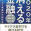 高田創他 『2020年 消える金融』 日本経済新聞社