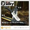 シルキーの鉈刃渡り15cm