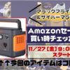 【サイバーマンデー2020】Jackery ポータブル電源 400|Amazonセール買い時チェッカー予告編【ブラックフライデー】