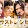 映画『ラストレシピ〜麒麟の舌の記憶〜』不幸を呼ぶ呪いのレシピ