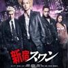信念を持って、新宿の夜の世界で戦う男の物語✨『新宿スワン』-ジェムのお気に入り映画