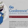 Go Conference'19 Summer in Fukuoka にて登壇、費用対効果のいいユニットテストの考え方と実践について話しました #gocon