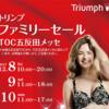 【セール情報】Triumph(トリンプ)ファミリーセール@東京(2017年12月8日~10日)