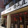 都営浅草線蔵前駅近く 日高屋の味噌ラーメンに半チャーハンを投入?