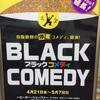 170514 ブラックコメディ @自由劇場