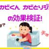 お風呂の黒カビにはコレ!激落ち 黒カビくん カビとりジェルの効果検証!