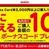 ジョーシンでiTunesカード10%増量キャンペーン開催中 (2017年8月20日まで)