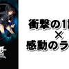 1話の衝撃とラストの感動『喰霊-零-(がれいぜろ)』退魔アクションアニメ