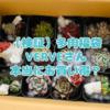 たにログ123 【検証】VERVEさんの多肉福袋は本当にお買い得なの?!