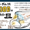 望来ダム(北海道石狩)