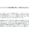 日本通信、ソフトバンクの回線でiPhone/iPad用「格安SIM」を3月22日から提供
