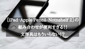 【iPad・Apple Pencil】とノートアプリ【Noteshelf 2】の組み合わせが便利すぎる!! 文房具はもういらない!?