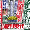 水道橋博士「今週の週刊現代は売り切れ必至だな」と。ふむ、この号の内容は?