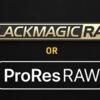 Panasonic S1HのRAW出力における、Blackmagic RAW VS ProRes RAW 現時点での優劣をつけてみる