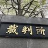 東京都中野区の「平和の森公園発泡スチロール訴訟」で地裁が損賠棄却/中野区監査委の不作為は認めた(2021年4月)