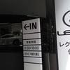 ←IN LEXUS レクサス渋谷仮店舗