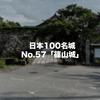 『超高速!参勤交代』 のロケで使用された日本100名城No.57「篠山城」に行ってきました!