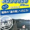 沖縄・奄美ツーリング DAY 0