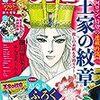 【感想】『薔薇王の葬列』59話・60話 プリンセス2019年12月号・2020年1月号