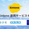 9/17(木)kintone 連携サービスセミナーをトヨクモ、セゾン情報と共同開催!