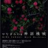 『やなぎみわ展 神話機械  MIWA YANAGI: Myth Machines』神奈川県民ホールギャラリー