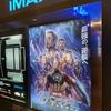 エンドゲームを100%楽しもう【IMAXとDisney DELUXEのはなし】