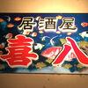 居酒屋 喜八(高知県四万十市)活〆清水さばの刺身