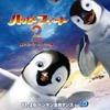 映画『ハッピー フィート2 踊るペンギンレスキュー隊』の感想