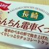 「長崎ちんちん電車くっきー」を食べました