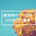 愛知県のおすすめ1.5次会 or 2次会幹事代行プロデュース業者!ゲストの記憶に残る演出を