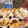 台湾で朝ごはんを食らう!!豆乳・パン・お粥・餃子など、おすすめをご紹介。