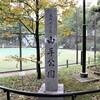 石川町駅から「山手公園(横浜山手テニス発祥記念館)」のアクセス(行き方)