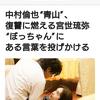 中村倫也company〜「珈琲いかがでしょう・最終回記事」