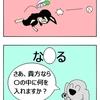 【クピレイ犬漫画】ファミチキも好きだけどね