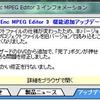 TMPGEnc MPEG Editor 3がVer.3.3.0.138になっていました
