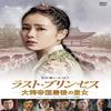 ラスト・プリンセス 大韓帝国最後の皇女:どんな時も力の源でした【映画名言名セリフ】