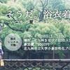 【6月昼会報告☔】