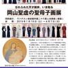 「忘れられた天才画家、いま甦る 岡山聖虚の聖母子画展」