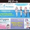 【PC】D.C.4 Plus Harmony 〜ダ・カーポ4〜 プラスハーモニー【豪華限定版】
