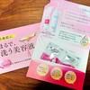 【当選】洗顔後もお肌がつっぱらない『SOFINA 乾燥肌のための美容液洗顔料』サンプルもらった。
