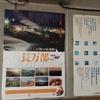 東日本&北海道パスの旅 6日目。JR北海道 怒涛のロングラン!  函館本線 函館→札幌 ②