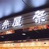 【東京駅】子供が喜びそうな可愛い駅弁5つ