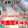 本日12月25日21時より!ミルダムで『SIMPLE2000 THE逃走ハイウェイ』実況!
