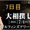 【四丁目企画】「大相撲七月場所」7日目の取組み8番の勝敗と最高点を予想して下さい。