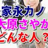 【ゴールデンカムイ】家永カノの声優大原さやかはどんな人?
