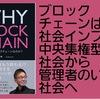 【書評】ブロックチェーンは社会インフラ、中央集権型の社会から管理者のいない社会へ『WHY BLOCKCHAIN なぜ、ブロックチェーンなのか?』
