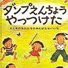 2/10土【習い事】初めての幼児教室【読み聞かせ】ダンプえんちょうやっつけた他