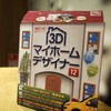 【住まいるフェスタin日本橋】定価1万5千円の間取り図ソフトを無料でゲット!